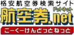 格安航空券検索サイト航空券.net