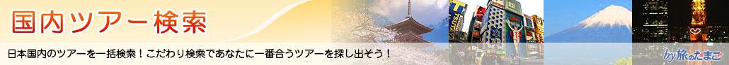 国内ツアー検索 日本国内のツアーを一括検索!こだわり検索であなたに一番合うツアーを探し出そう!