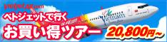 航空券ドットネットWorldサイドバナー計測用(カモメツーリスト)